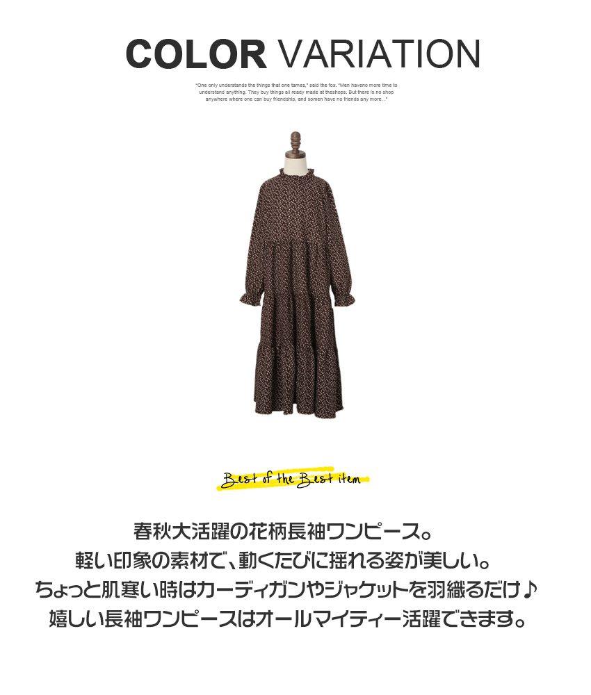 [100cm-160cm]モリティアード長袖ワンピース