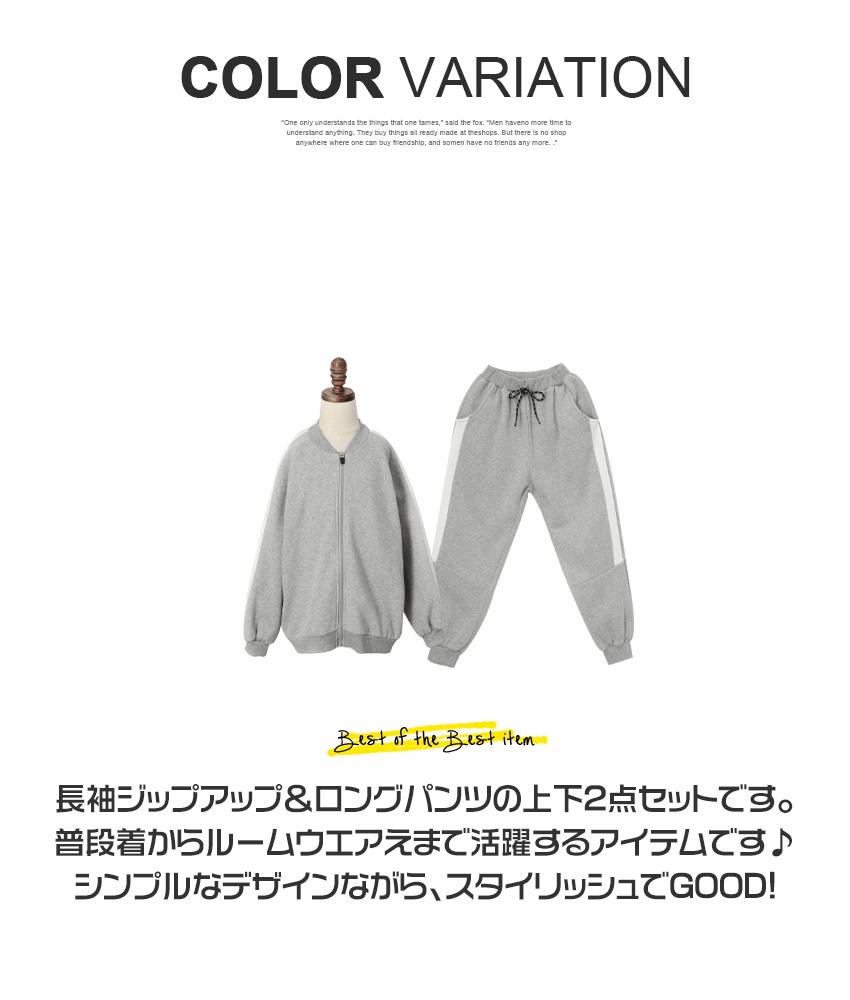 [100cm-160cm]ディーザ配色ジップアップセットアップ