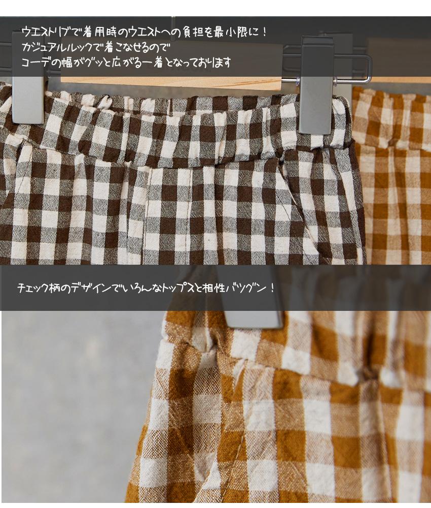 [90cm-140cm]トゥデイチェックパンツ