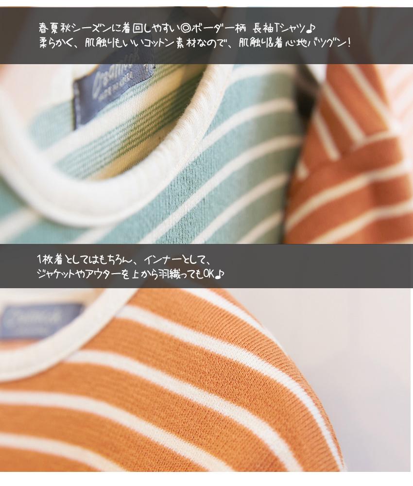 [90cm-140cm]カラフルボーダー柄Tシャツ