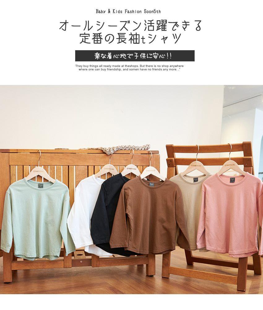 [90cm-140cm]クリーム長袖Tシャツ