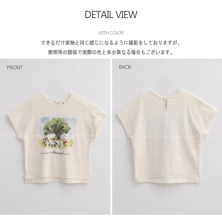 くまのプーさん半袖Tシャツ