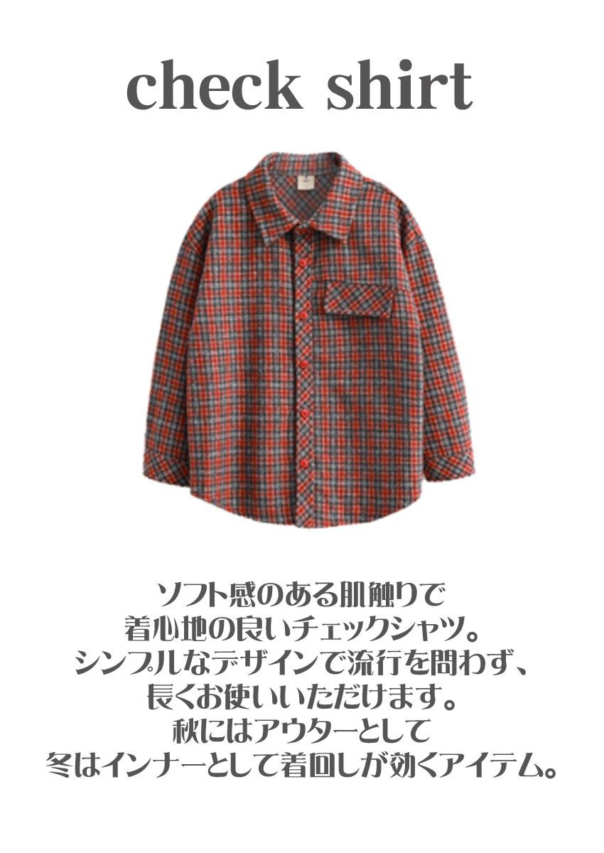 [100cm-150cm]ジュード長袖チェックシャツ