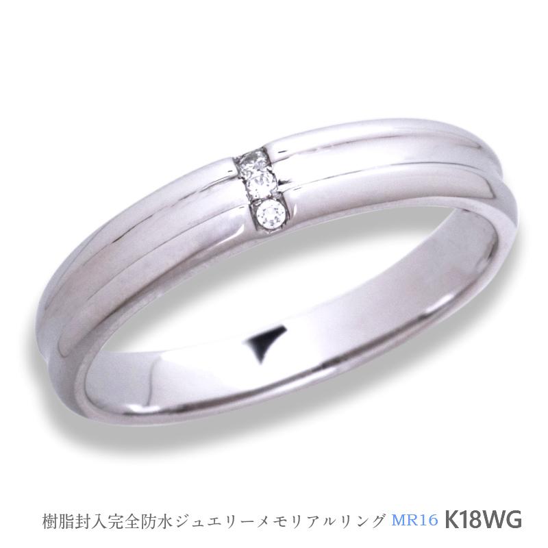 メモリアルリングMR16 地金:K18WG (18Kホワイトゴールド)〜遺骨リング ,完全防水の指輪〜