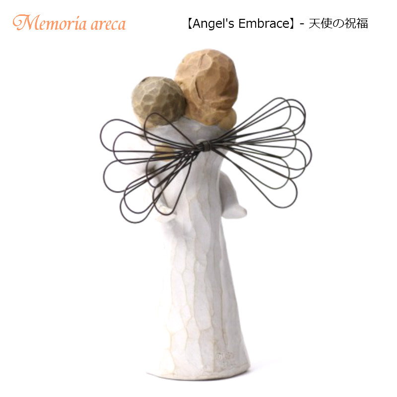 メモリアルオブジェ Angel's Embrace 〜大切にぎゅっと抱きしめて〜 WillowTree
