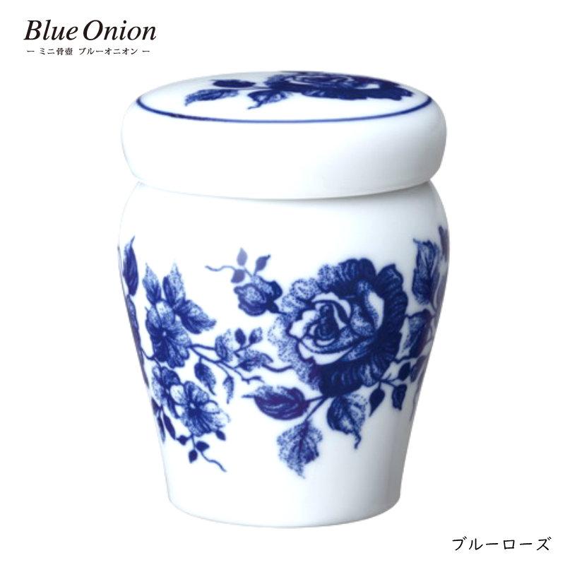 【手元供養】 分骨ミニ骨壷 ブルーオニオン 柄:ブルーローズ