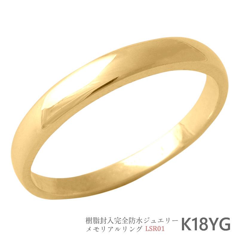 メモリアルリングLSR011 【完全防水樹脂埋封ジュエリー】 K18YG