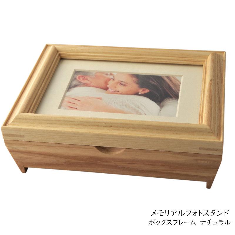 メモリアルボックス (ミニ骨壷付き) メモリアルフォトフレーム [ボックスフレーム・ナチュラル]