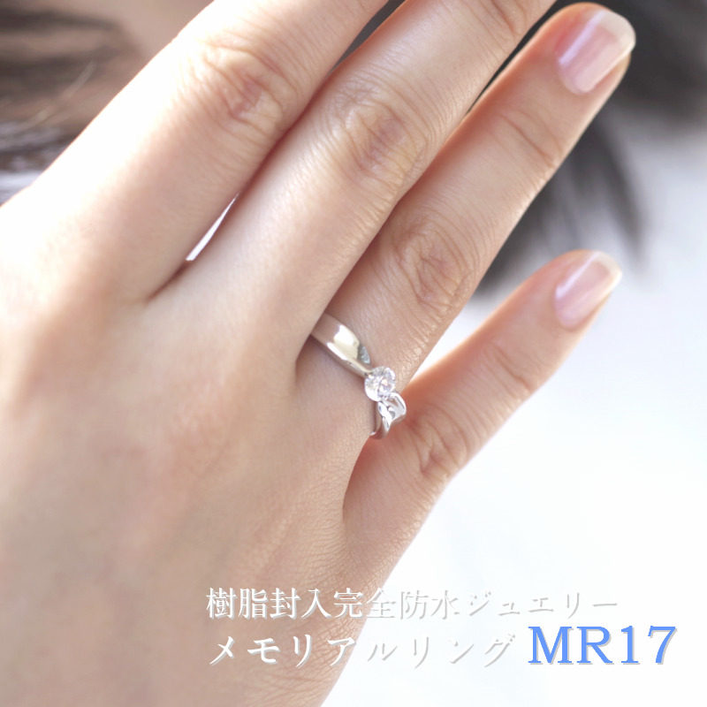 メモリアルリングMR17 地金:K10WG (10Kホワイトゴールド)〜遺骨リング ,完全防水の指輪〜