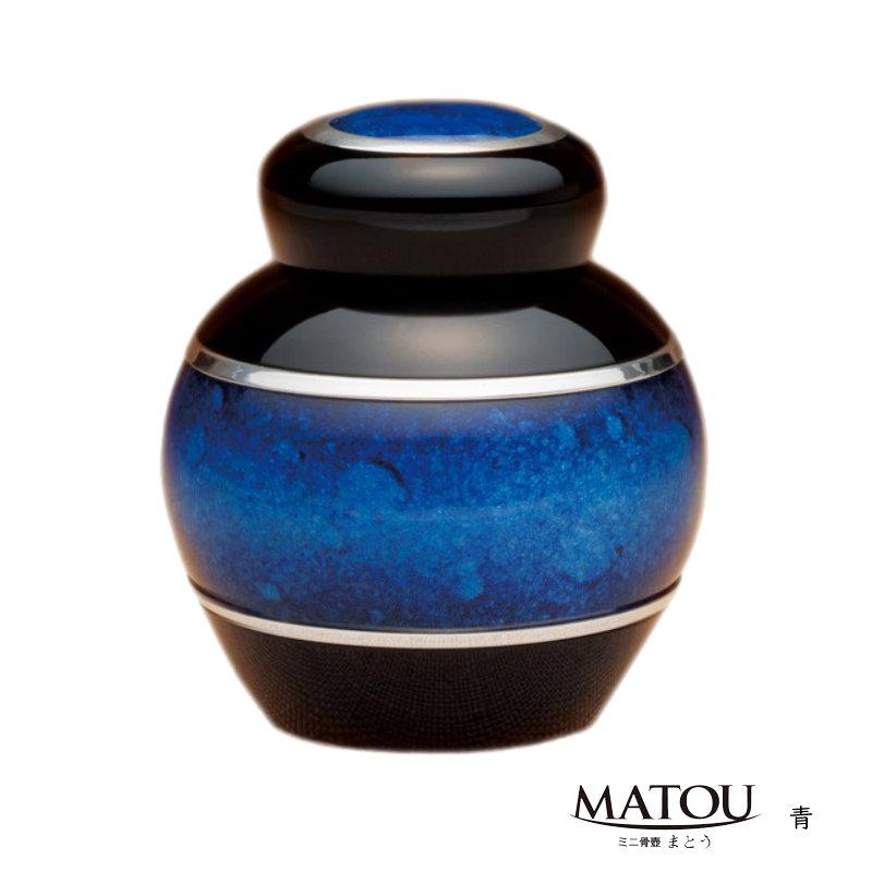 手元供養用 ミニ骨壷 [まとう/青] 七宝瑠璃と金属加工の技による品質高い逸品