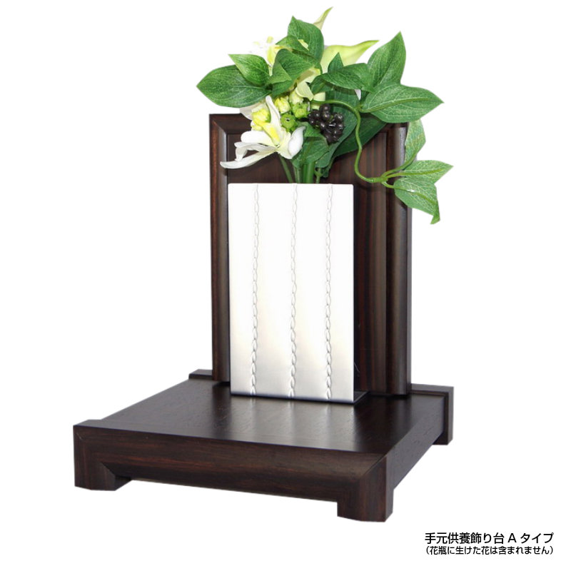 花立て付 祈りのステージ 手元供養骨壷の飾り台Aタイプ [ミニ仏壇]