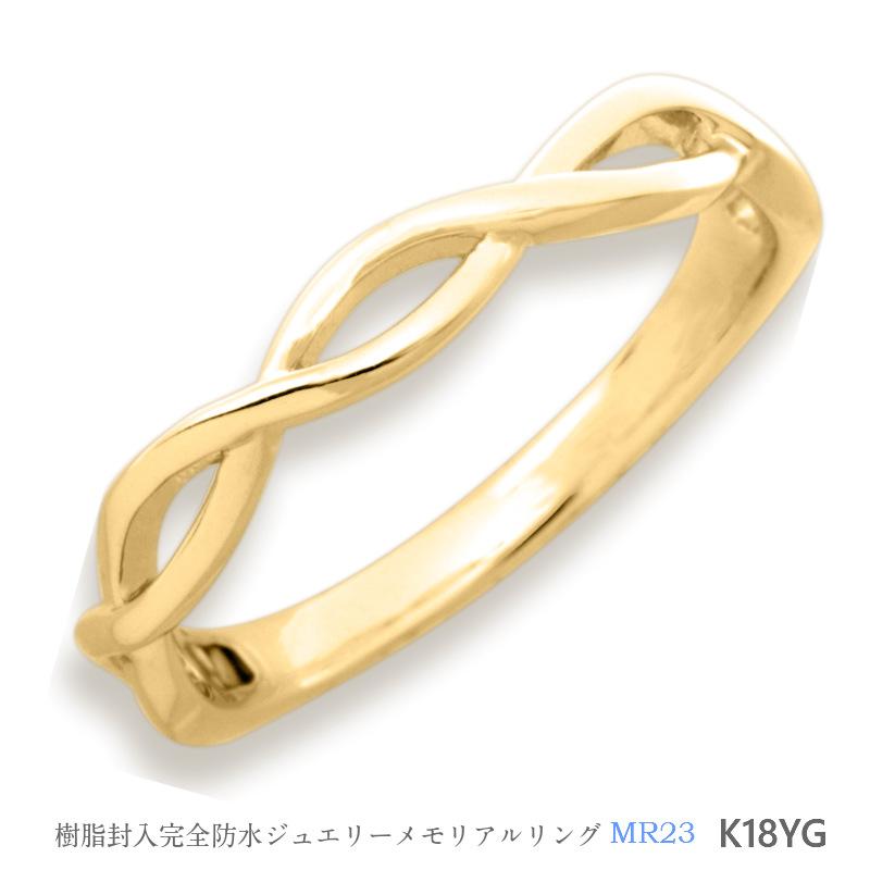 セミオーダーメモリアルリング【MR23/K18YG イエローゴールド】指輪,遺骨リング,完全防水