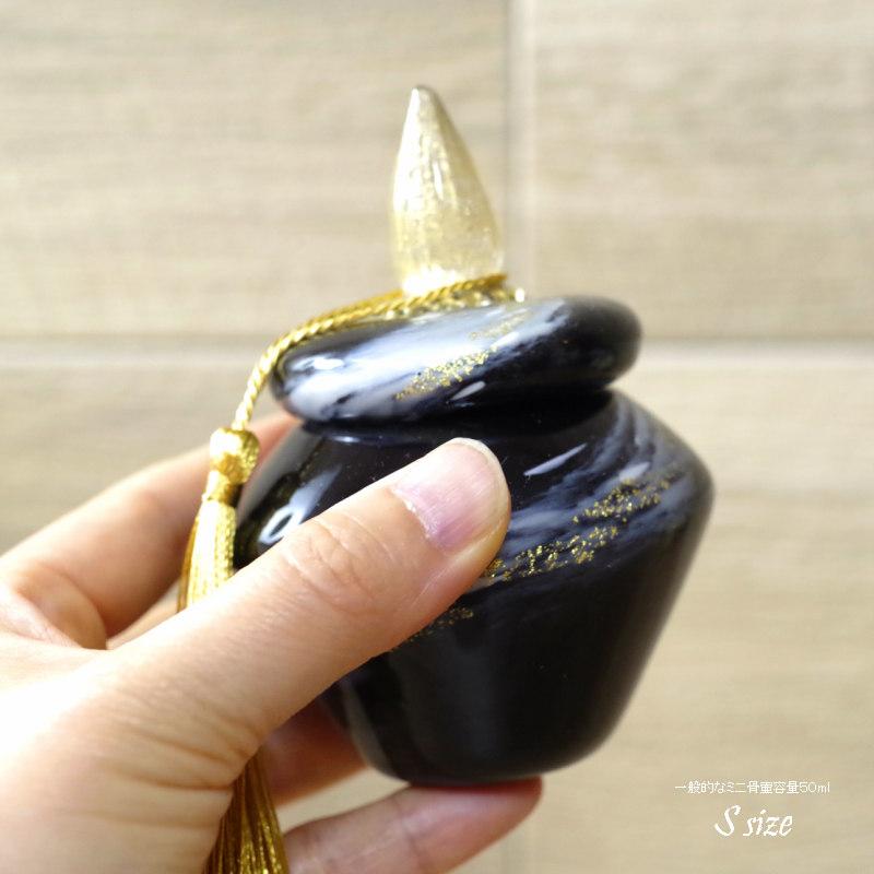 手元供養 分骨ミニ骨壷 デザイン硝子骨壷 [追憶 〜TUIOKU〜 ] ブラック サイズ:S