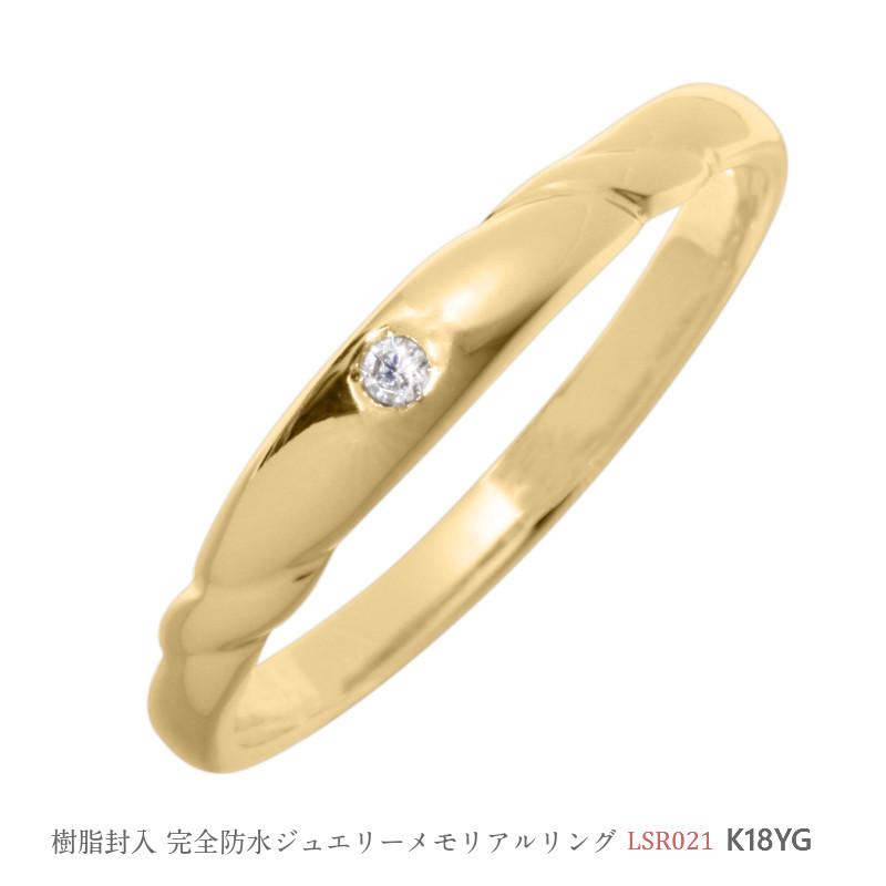メモリアルリングLSR021 【完全防水樹脂埋封ジュエリー】 K18YG 遺骨,指輪,誕生石制作可