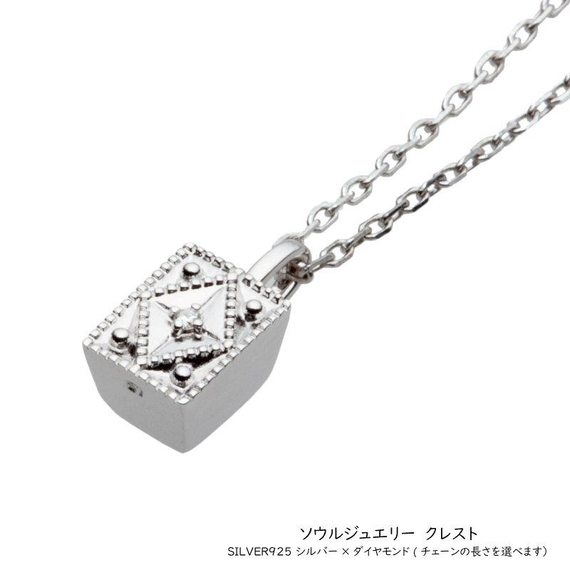 遺骨ペンダント・ソウルジュエリー プチシリーズ クレスト (シルバー925×ダイヤモンド)