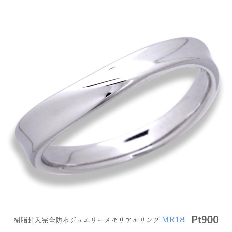メモリアルリングMR18 地金:Pt900 (プラチナ) 〜遺骨リング ,完全防水の指輪〜