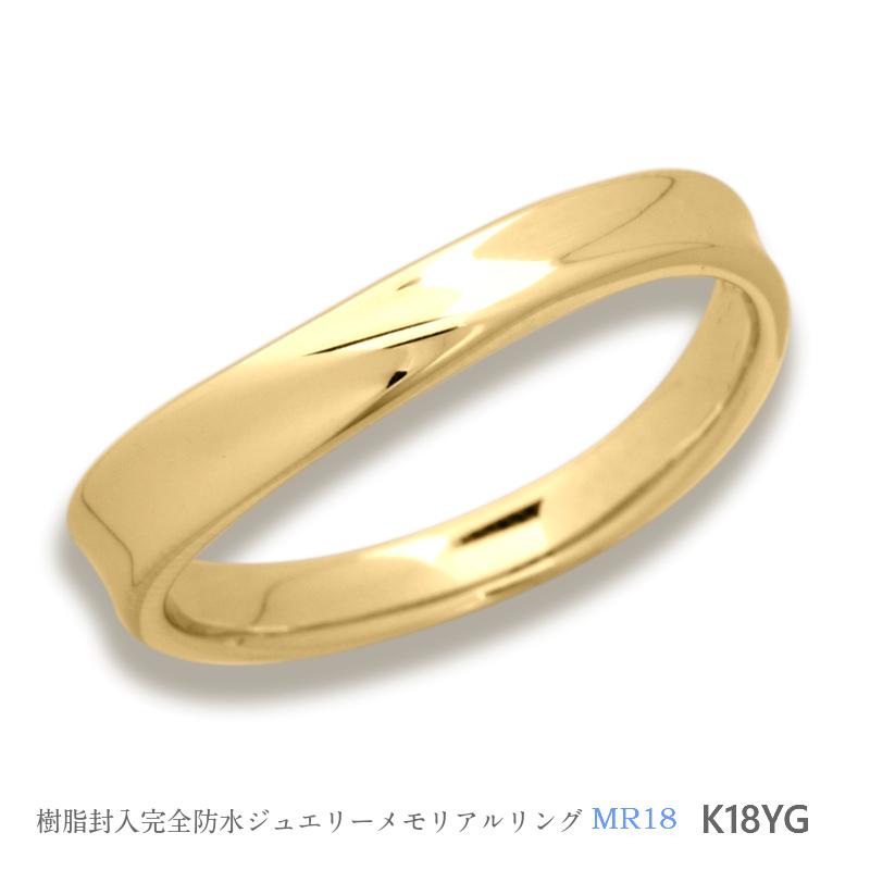 メモリアルリングMR18 地金:K18YG (18Kイエローゴールド) 〜遺骨リング ,完全防水の指輪〜