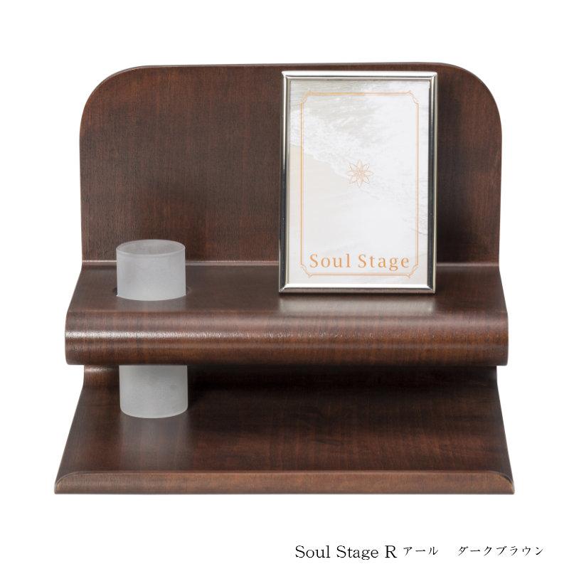 手元供養メモリアルステージ 飾り台 敷板 骨壷の置台 ソウルステージR アール カラー:ダークブラウン