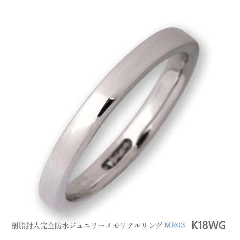 セミオーダーメモリアルリング【MR03/K18WG】指輪,遺骨,完全防水