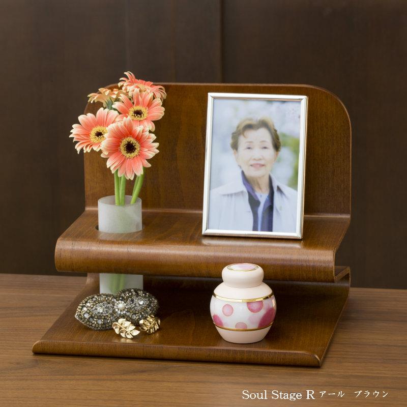 手元供養メモリアルステージ 飾り台 敷板 骨壷の置台 ソウルステージR アール カラー:ブラウン