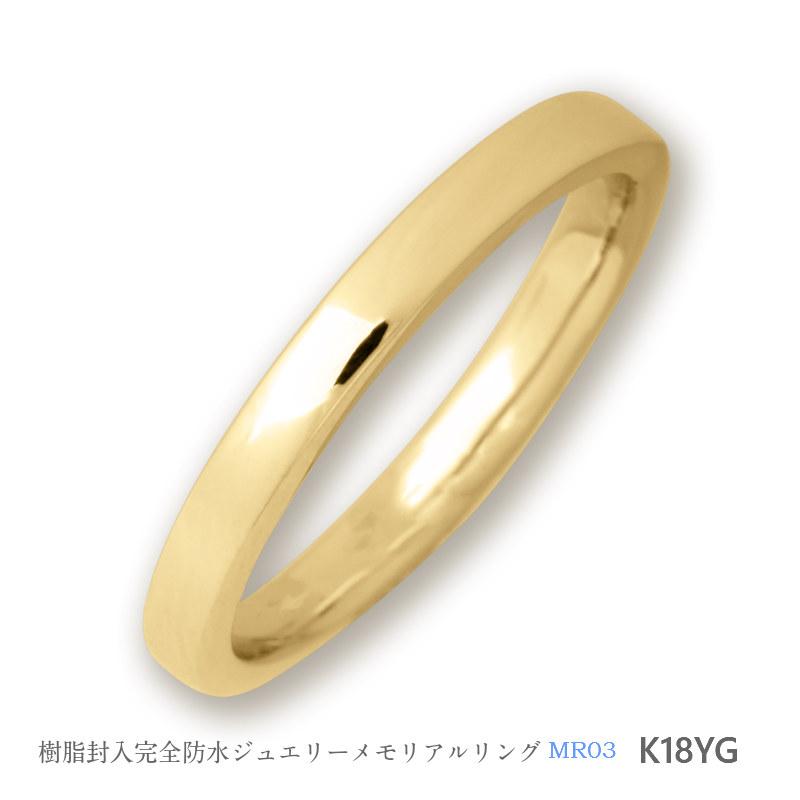 セミオーダーメモリアルリング【MR03/K18YG】指輪,遺骨リング,完全防水