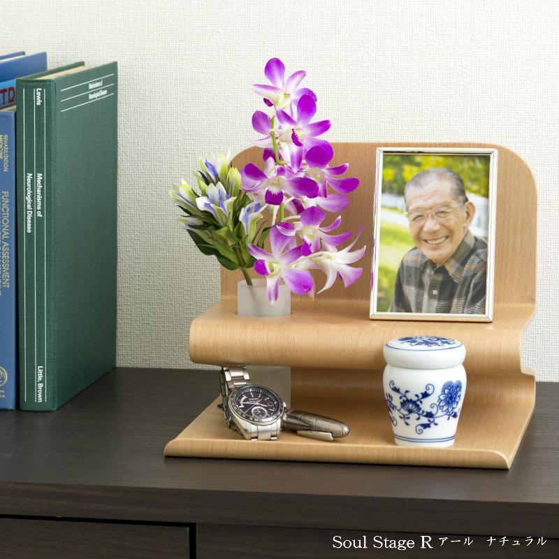 手元供養メモリアルステージ 飾り台 敷板 骨壷の置台 ソウルステージR アール カラー:ナチュラル