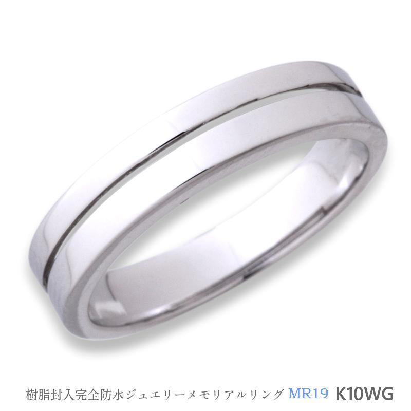 メモリアルリングMR19 地金:K10WG (10Kホワイトゴールド) 〜遺骨を内側にジェル封入する完全防水の指輪〜