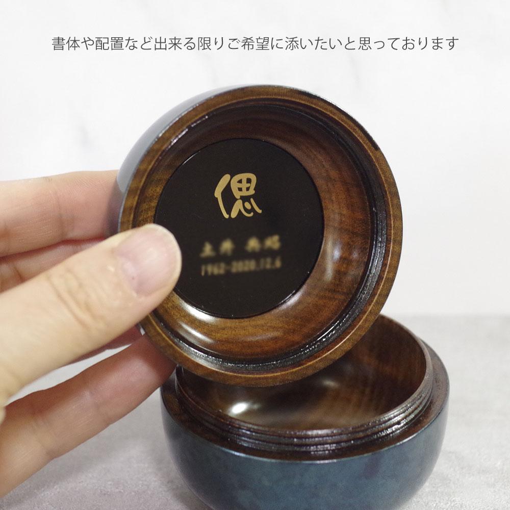 【手元供養】【ミニ骨壷】現代漆・モダン骨壷 Cocoroこころ 奏 (かなで) ラピスブルー