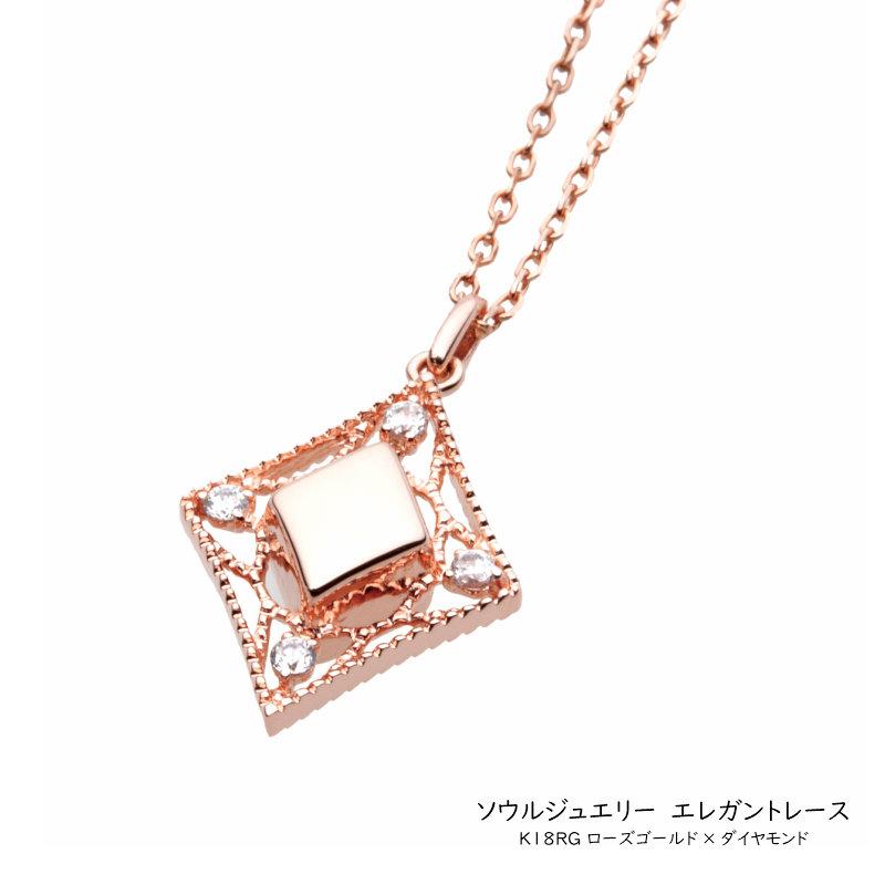 遺骨ペンダント・ソウルジュエリー  エレガントレース (K18RG ローズゴールド×ダイヤモンド)