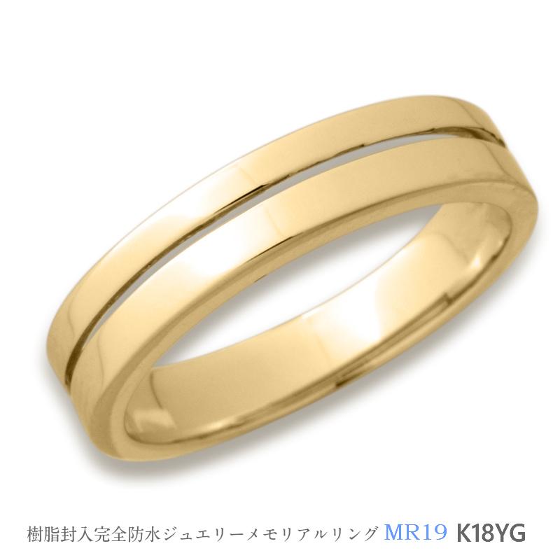 メモリアルリングMR19 地金:K18YG (18Kイエローゴールド) 〜遺骨リング ,完全防水の指輪〜