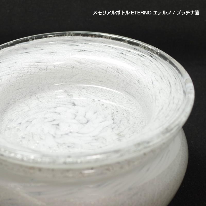 形見を共に飾れる骨壺 手元供養骨壷 [エテルノ・プラチナ] 3寸