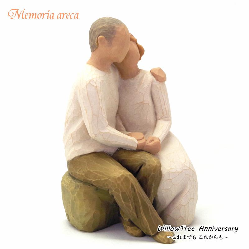 メモリアルオブジェ Anniversary 〜これまでも これからも〜 WillowTree
