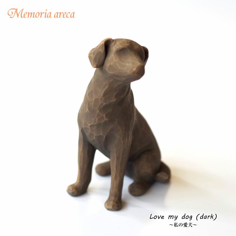 メモリアルオブジェ Love my dog dark  〜私の愛犬〜 犬 Willow Tree 【ペット骨壷,遺骨ペンダント,ペット仏壇と共に】