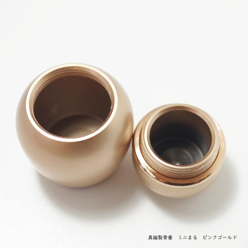 【手元供養】 金属製ミニ骨壷SHIN ミニまる ピンクゴールド 日本製高岡仏具