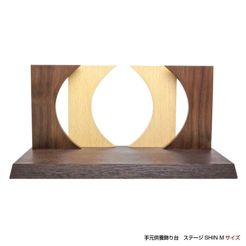 【手元供養】骨壷などの飾り台 祈りの場 ステージM (横幅30cmの長方形タイプ) (骨壷の置き台)