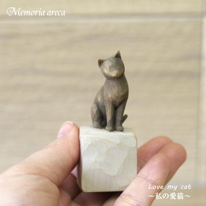メモリアルオブジェ Love my cat  〜私の愛猫〜 犬 Willow Tree 【ペット骨壷,遺骨ペンダント,ペット仏壇と共に】