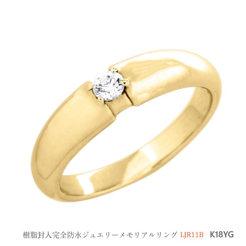 [完全防水]  遺骨を納める指輪 メモリアルリング LJR11B [素材:18Kイエローゴールド×誕生石]