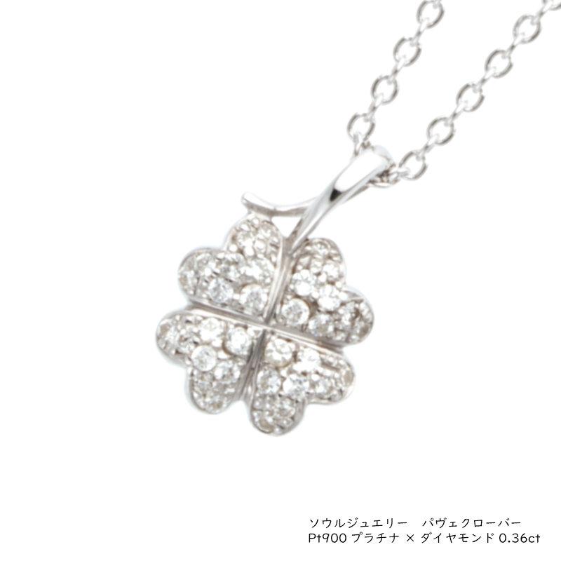 ソウルジュエリー パヴェクローバー (プラチナ×ダイヤモンド製) 手元供養・遺骨ペンダント