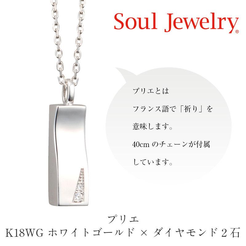 ソウルジュエリー(遺骨ペンダント)プリエ(祈り) K18WG(ホワイトゴールド製)/ダイヤモンド2石 40cmチェーン