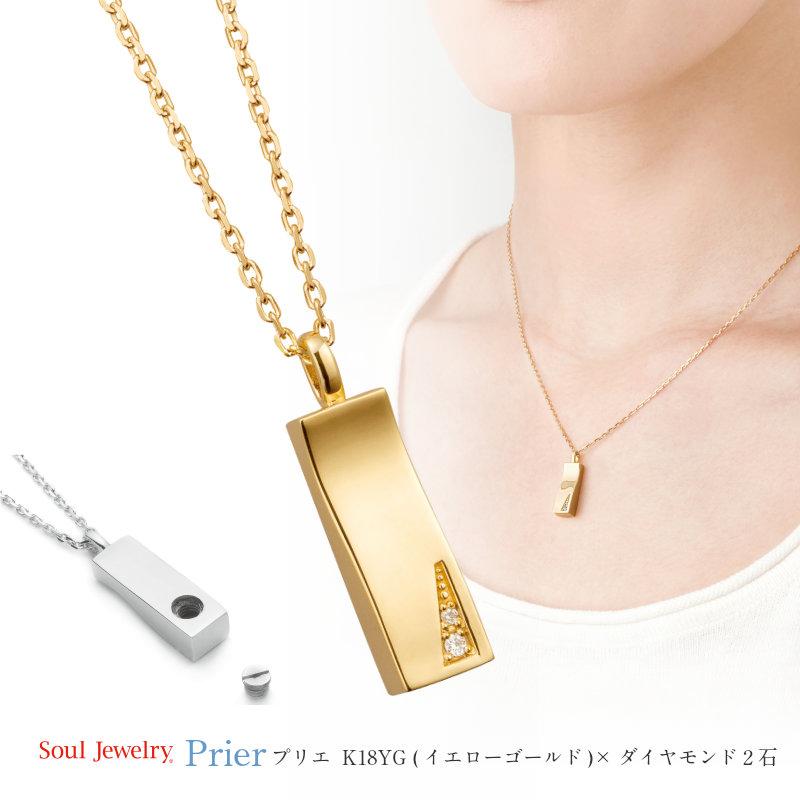 ソウルジュエリー(遺骨ペンダント)プリエ(祈り) K18YG (ゴールド製)/ダイヤモンド2石 40cmチェーン