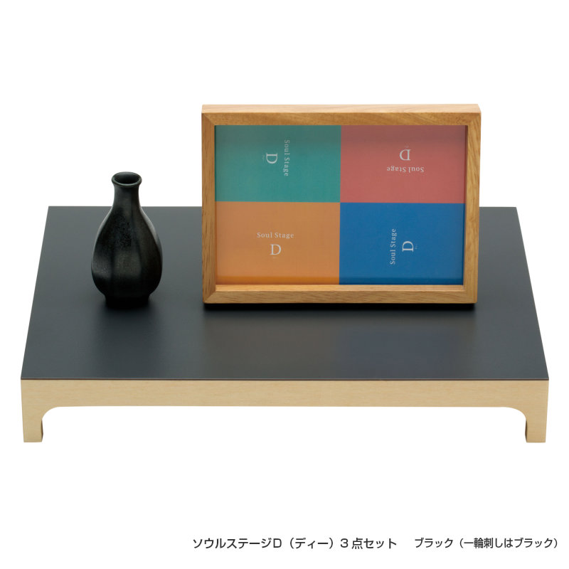 ソウルステージ D ディー ブラック 手元供養飾り台 祈りのステージ (オープンタイプ仏壇)