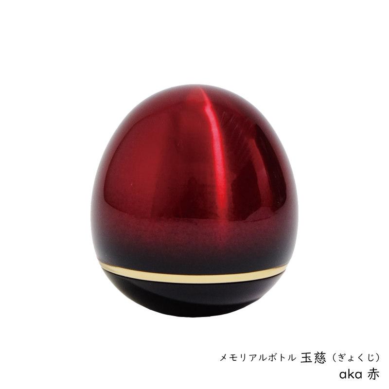 手元供養用の小さなミニ骨壷 オシャレでかわいいたまご型・日本製高岡仏具 ミニ骨壷「玉慈」(ぎょくじ) カラー:赤