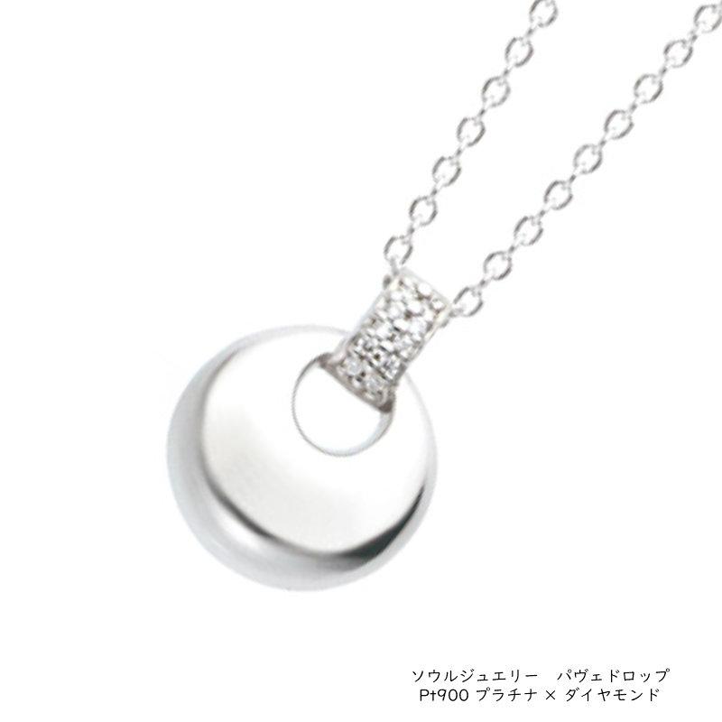 ソウルジュエリー パヴェドロップ (Pt900 プラチナ×ダイヤモンド10石) 手元供養・遺骨ペンダント