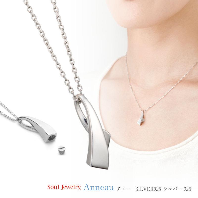ソウルジュエリー(遺骨ペンダント)アノー SILVER925(シルバー製)/40cmチェーン付属