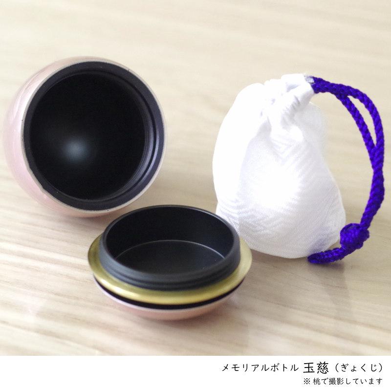 手元供養用の小さなミニ骨壷 オシャレでかわいいたまご型・日本製高岡仏具 ミニ骨壷「玉慈」(ぎょくじ) カラー:紫