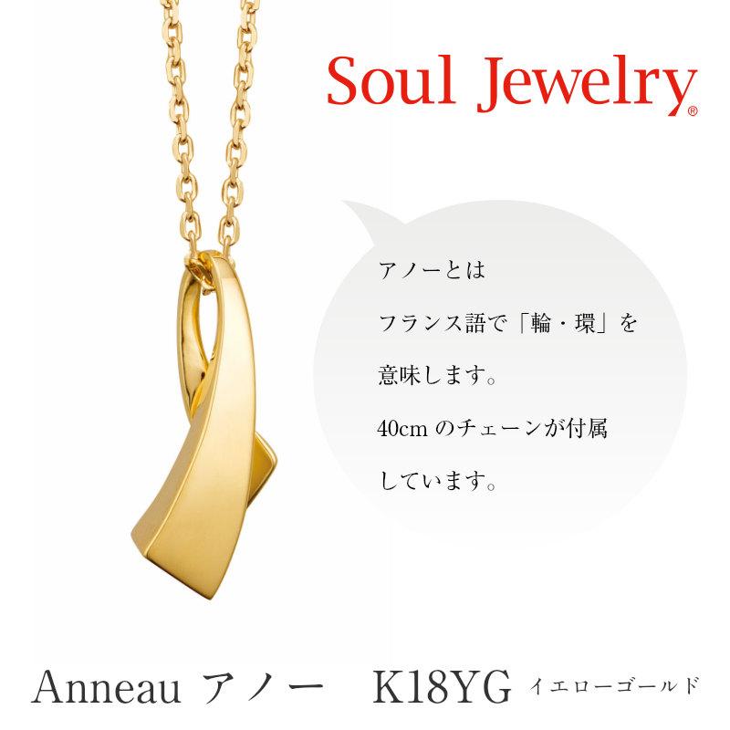 ソウルジュエリー(遺骨ペンダント)アノー K18YG (イエローゴールド製)/40cmチェーン付属