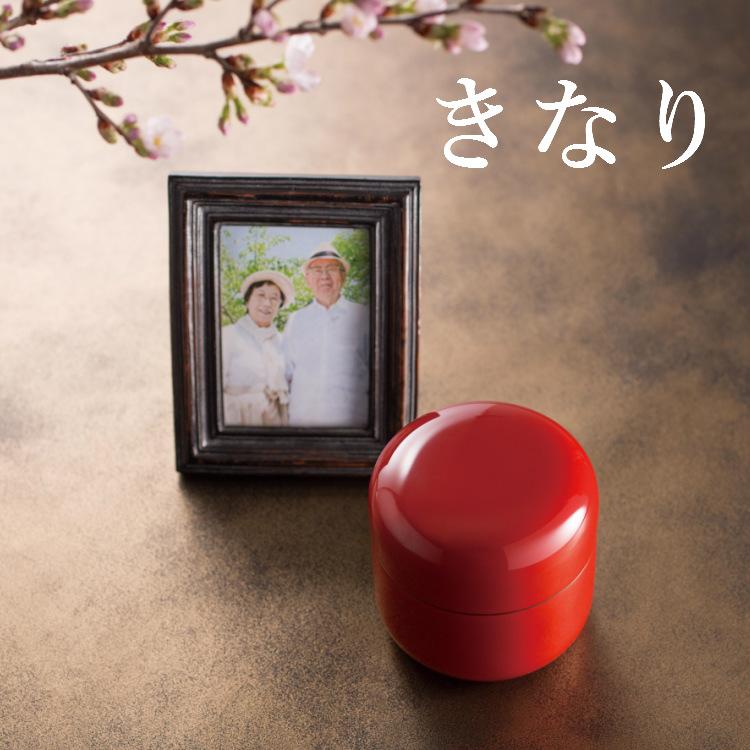 【ミニ骨壷】【手元供養】桜木大容量の本漆骨壷<br> 「きなりシリーズ」朱漆 名入れ可