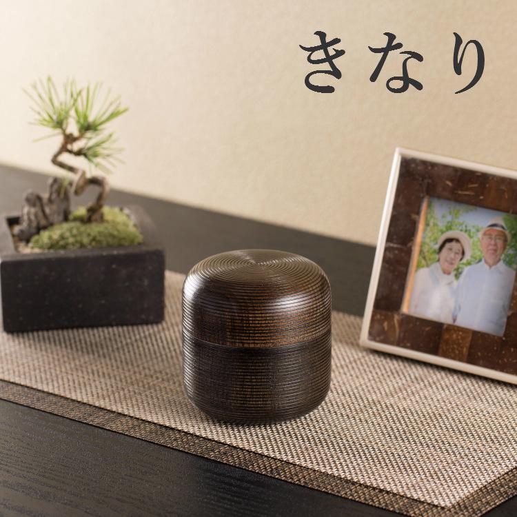 【ミニ骨壷】【手元供養】桜木大容量の本漆骨壷<br> 「きなりシリーズ」 黒スジ 名入れ可