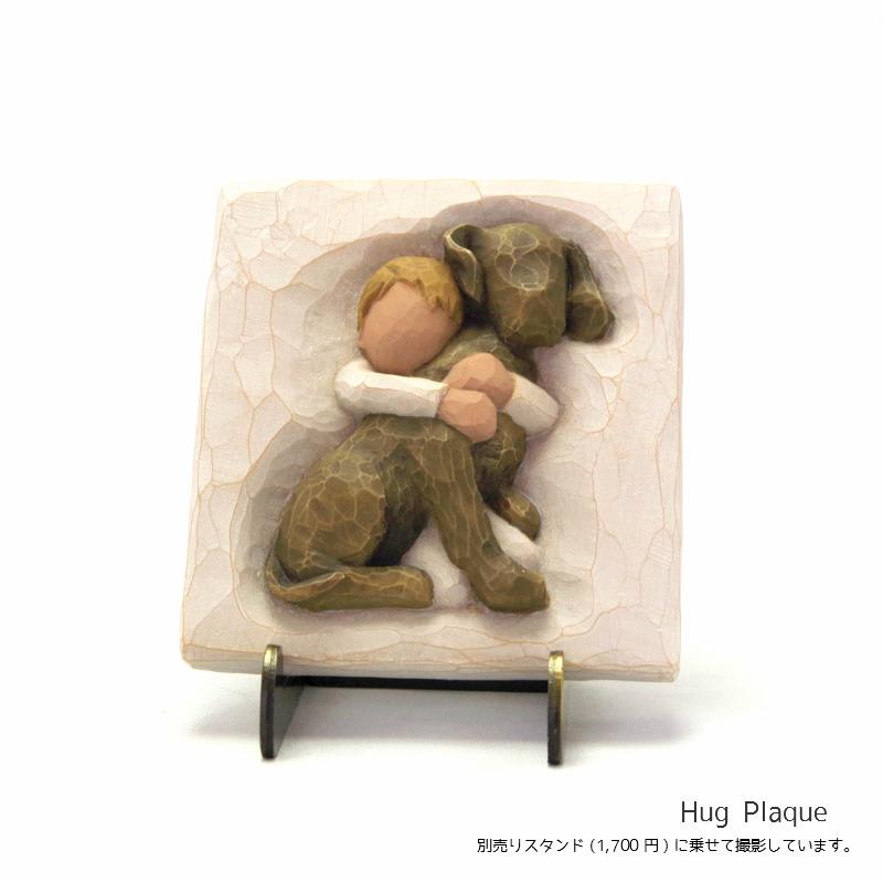 ウィローツリー 飾りプレート Hug Plaque 〜ハグ〜 犬 Willow Tree 【ペット骨壷,遺骨ペンダント,ペット仏壇と共に】