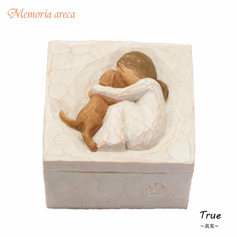 メモリアルボックス True 〜真実〜 WillowTree 【ペット骨壷,遺骨ペンダント,ペット仏壇と共に】